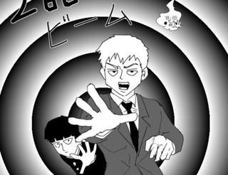 灵能百分百漫画等动画第2季7