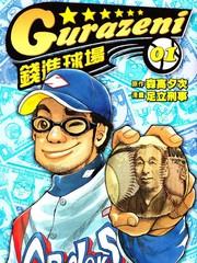 钱进球场漫画52