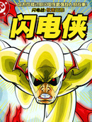 闪电侠v2漫画