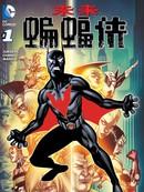 未来蝙蝠侠V5漫画