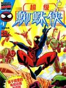 超级蜘蛛侠v2漫画