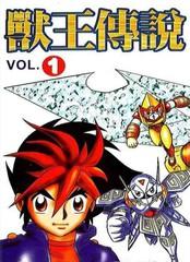 兽王传说漫画5