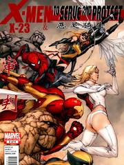 X战警与恶灵骑士