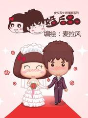 婚后80漫画355