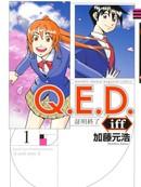 Q.E.D. iff-证明终了-漫画