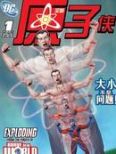 全新原子侠漫画