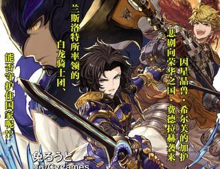 碧蓝幻想-双剑之羁绊-