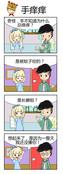 手痒痒漫画