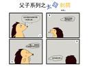 刺猬太子漫画