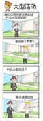 大型活动漫画