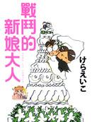 战斗的新娘大人漫画