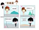 留学生漫画