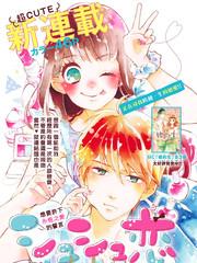 发圈之恋漫画6