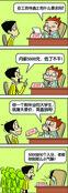 二家族漫画