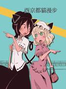 酉京都猫漫步漫画