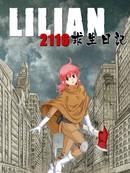LILIAN 2116漫画