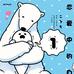 恋爱中的白熊