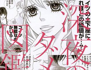 深夜的奇葩恋爱图鉴漫画28