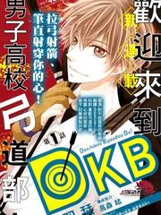 DKB漫画5