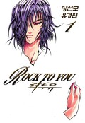 Rock To You漫画