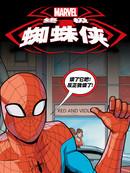 终极蜘蛛侠动画漫画漫画