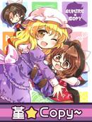 堇☆Copy~漫画