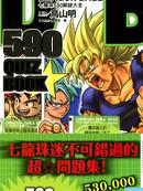DRAGON BALL 590 QUIZ BOOK七龙珠590解谜大全漫画