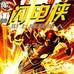 闪电侠:世上最快的人