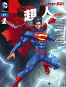 超人:钢铁之躯面对异星毁灭漫画