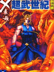 X暴族-超武世纪