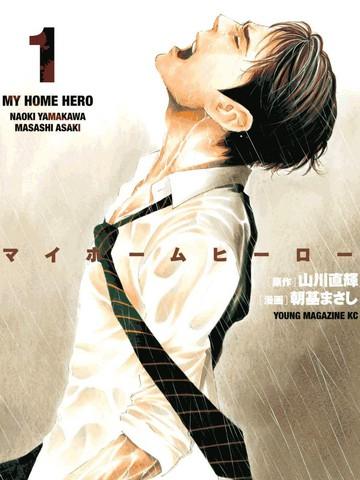 MY HOME HERO漫画7