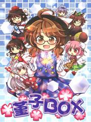 堇子BOX漫画1