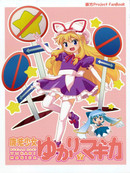 魔法少女?紫☆MAGICA漫画