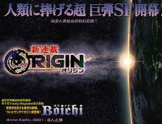Origin-源型机漫画32