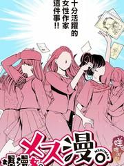 爆漫女漫画8