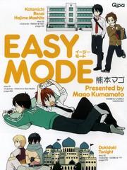 EASY MODE漫画1