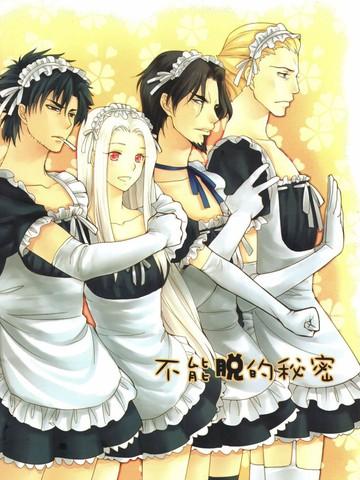 Fate zero:不能脱的秘密漫画1