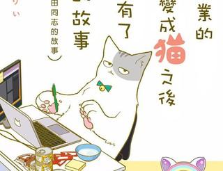 黑心企业的职员变成猫之后人生有了转变的故事漫画3