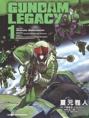 Gundam_Legacy漫画3