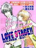 LOVE STAGE漫画